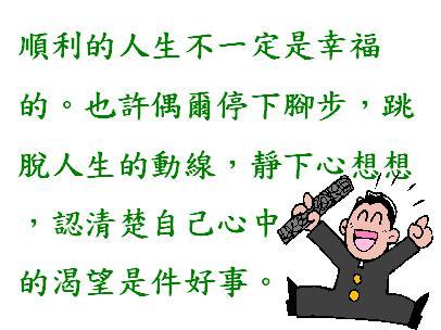 27-人生路.JPG