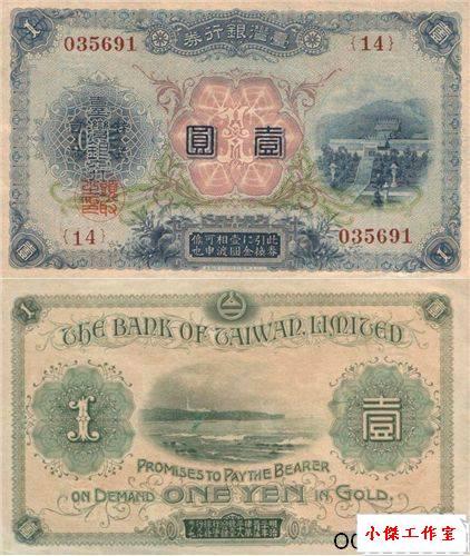 001-1915年1元.jpg