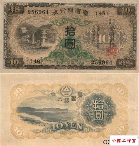 002-1932年10元.jpg