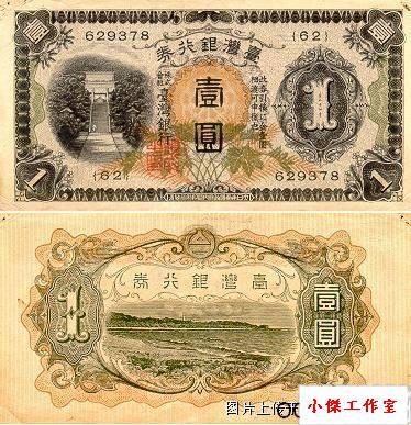 003-1933年1元.jpg
