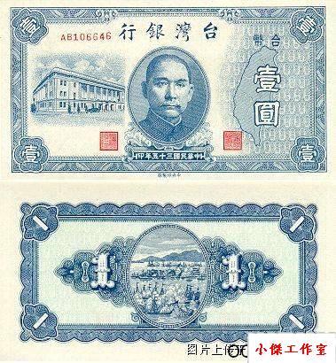 004-1946年1元.jpg
