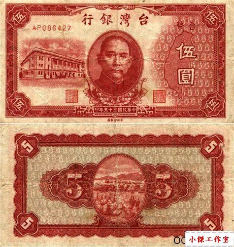 005-1946年5元.jpg