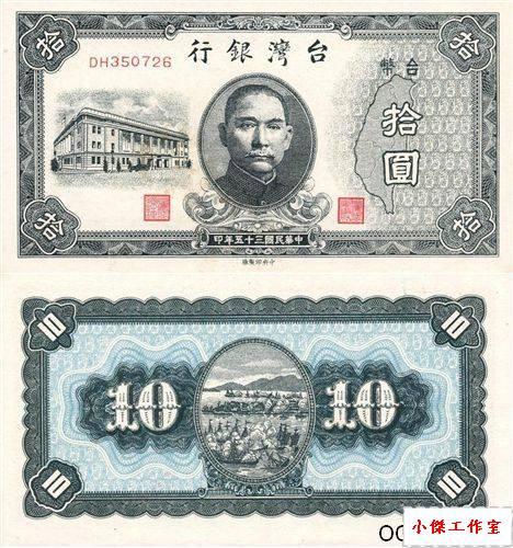 006-1946年10元.jpg