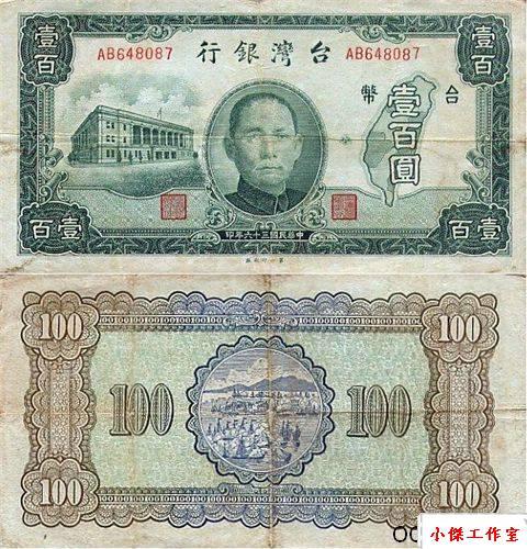 008-1947年100元.jpg
