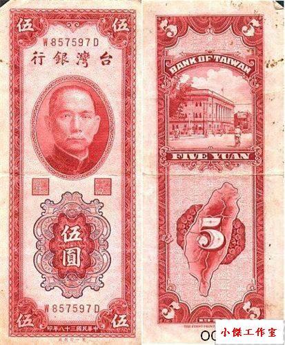 009-1949年5元.jpg