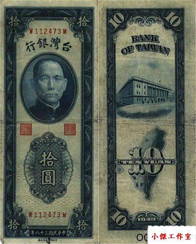 010-1949年10元.jpg