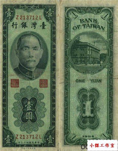 011-1954年1元.jpg