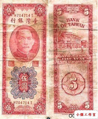 012-1955年5元.jpg