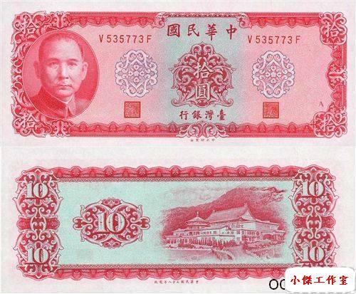 013-1960年10元.jpg