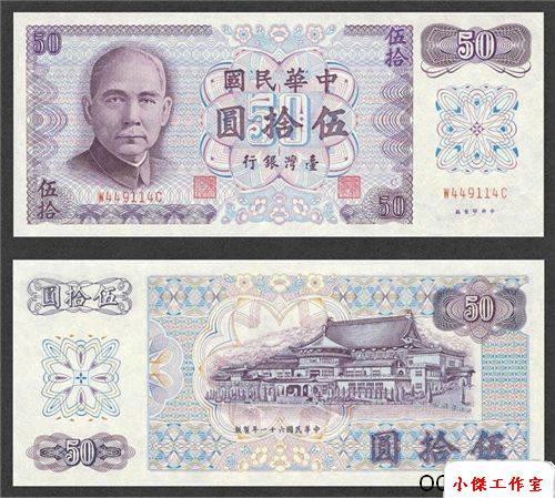 014-1964年50元.jpg