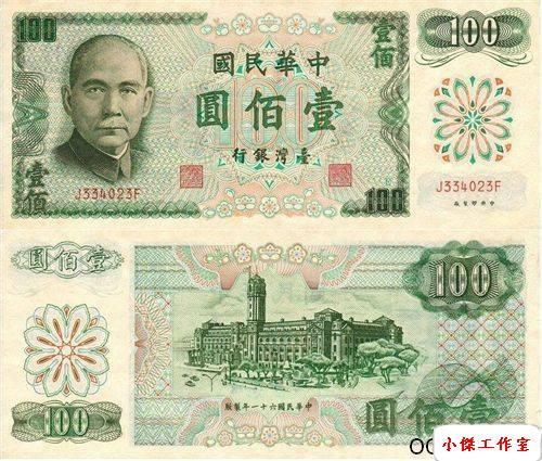 015-1972年100元.jpg