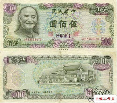017-1976年500元.jpg