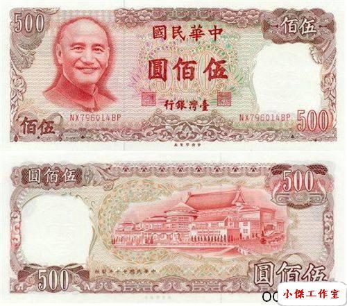 018-1981年500元.jpg