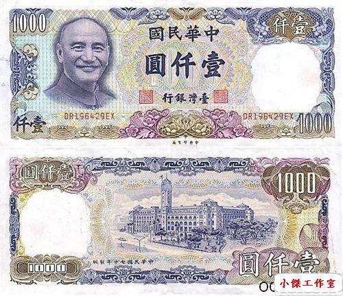 019-1981年1,000元.jpg