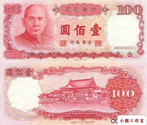 020-1987年100元.jpg