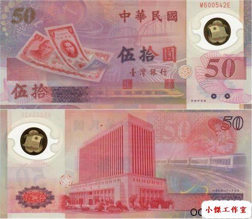021-1999年50元.jpg