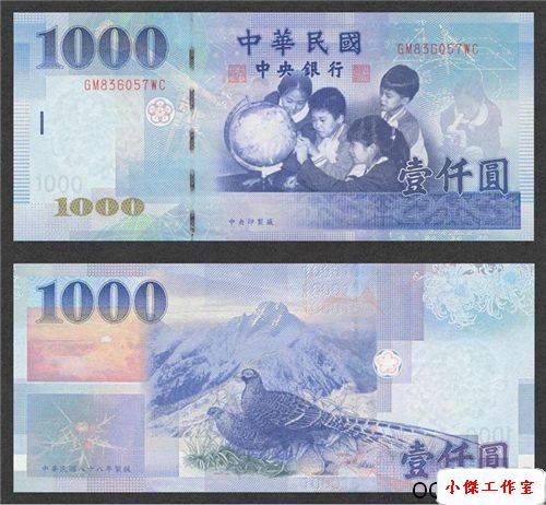 022-1999年1,000元.jpg