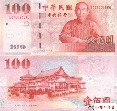 023-2000年100元.jpg