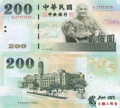 024-2001年200元.jpg