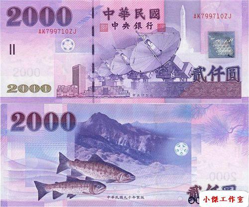 025-2001年2000元.jpg