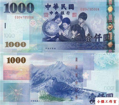 026-2000年1000元.jpg
