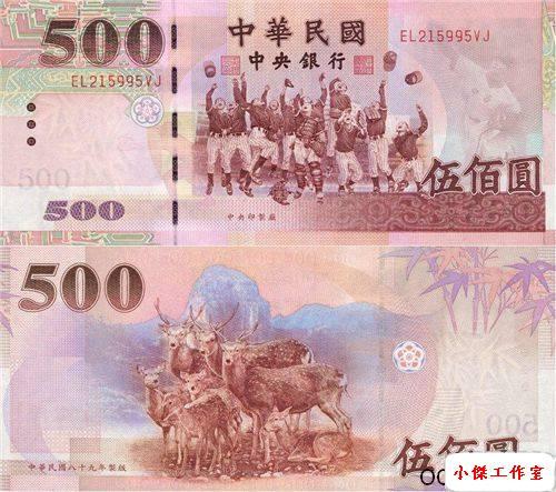 027-2004年500元.jpg