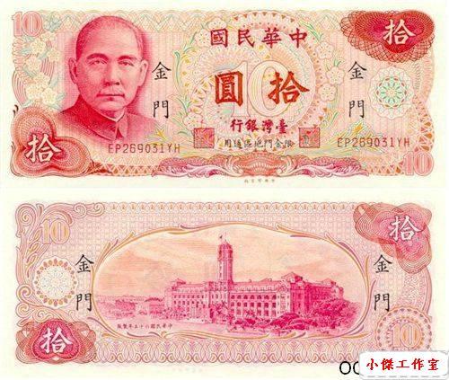 028-1976年10元(金門).jpg