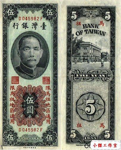 029-1955年5元(馬祖).jpg