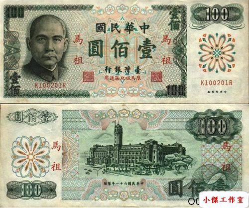 030-1972年100元(馬祖).jpg
