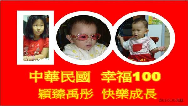 1-民國100.jpg