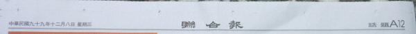 03-聯合報.jpg