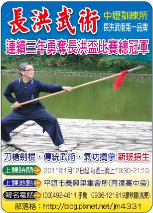 02-0104-長洪武術.jpg