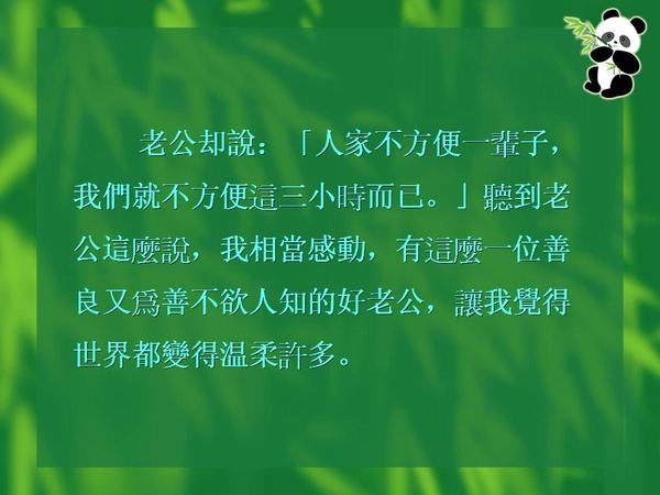 12-心量與心亮.JPG