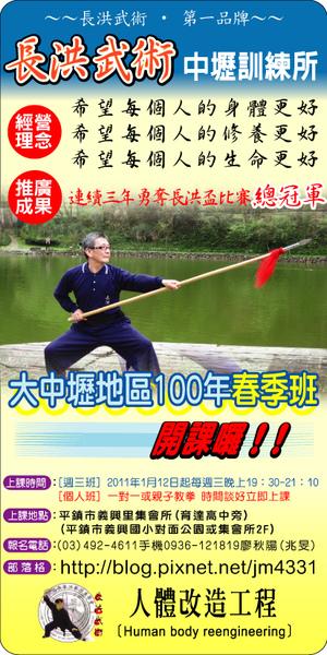 1000105長洪武術-3.jpg