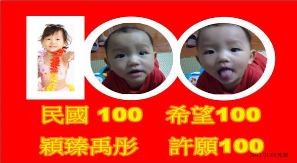 2-民國100.jpg