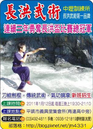 1216-長洪武術6稿樣拷貝-1.jpg