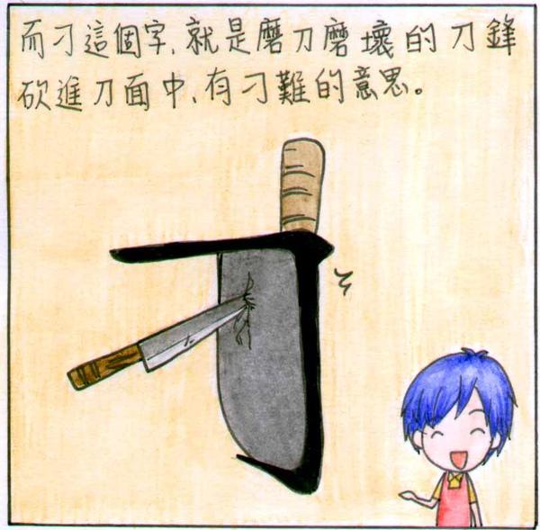 刀刁-09.jpg