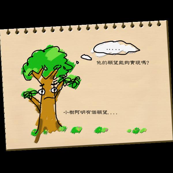 木2拷貝.png
