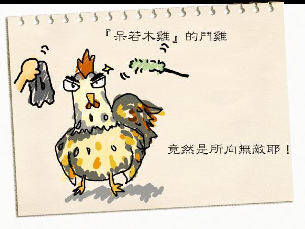 木雞.png
