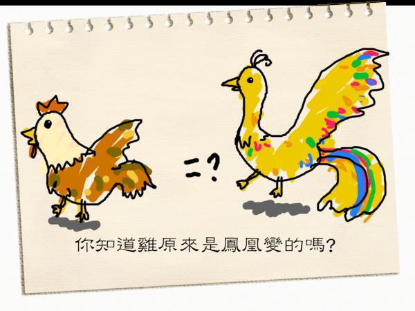 鳳雞.png