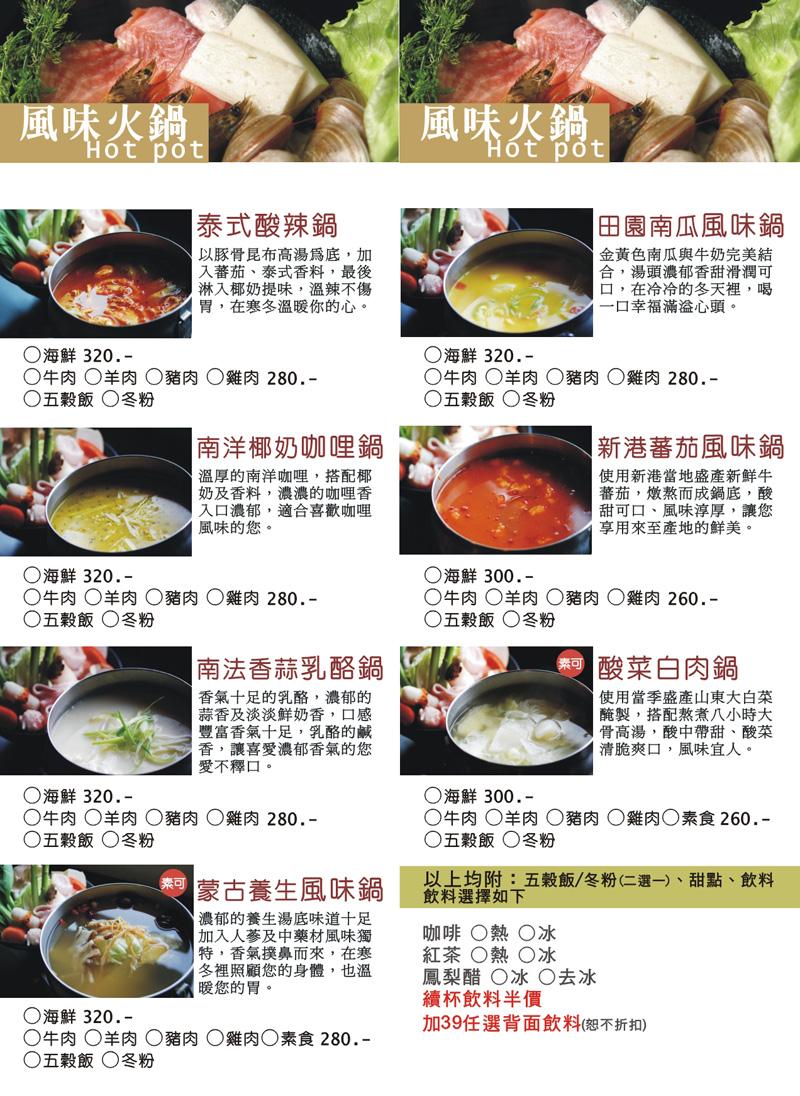 12菜單a.jpg