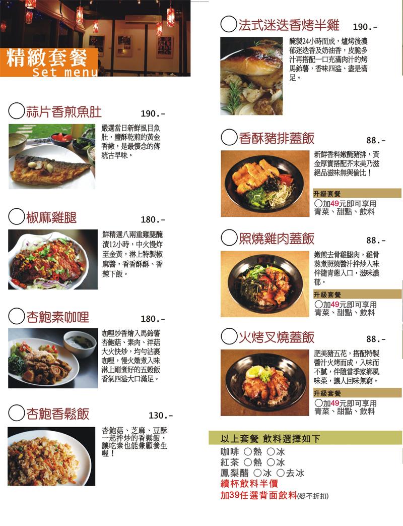12菜單b.jpg