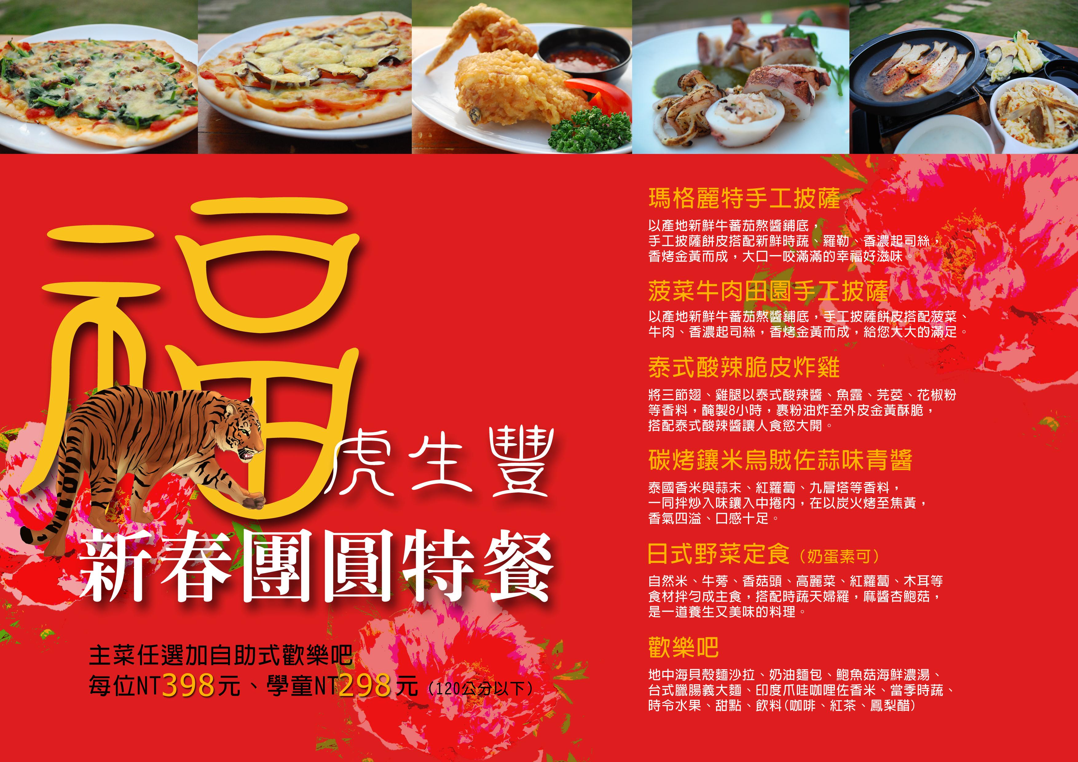 新春menu.jpg