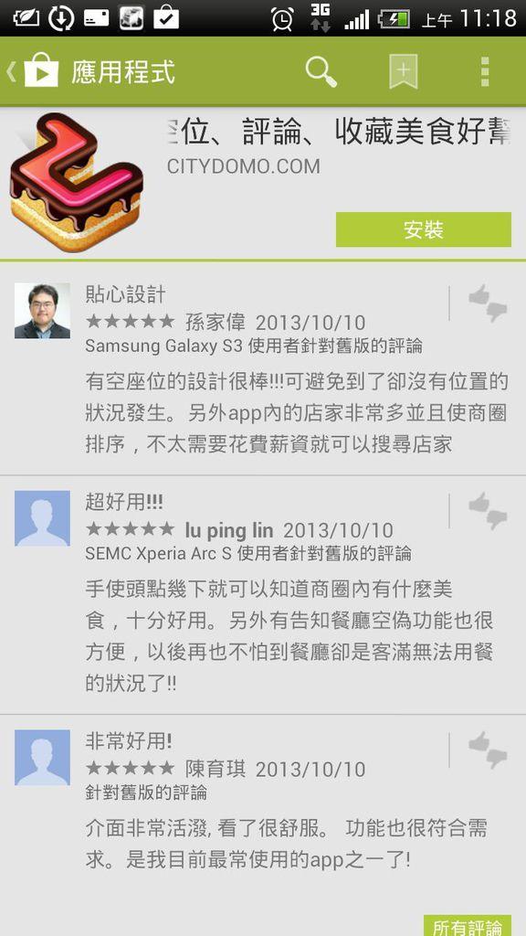 2013-11-23_11-18-40_compressed.jpg