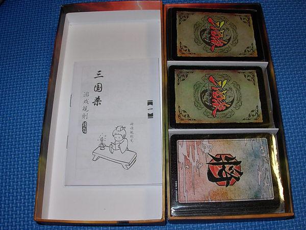 三國殺6DSCN2526.JPG