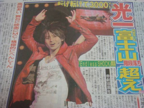 Newspapare20110206a