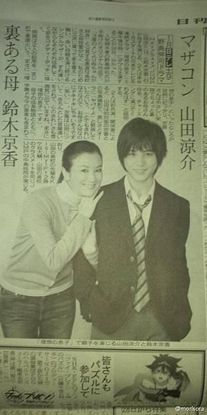 Newspapaper20111125.jpg