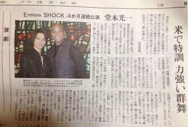 20120321讀賣新聞