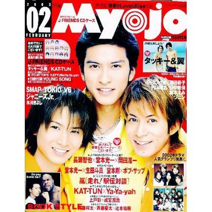 MYOJO200302