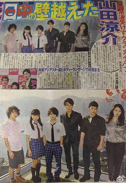 日本報紙20121108j
